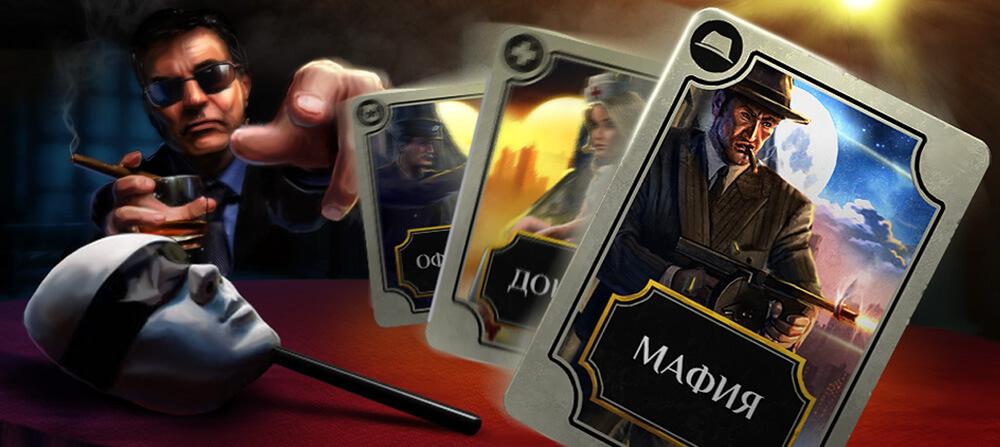 скачать бесплатно игру мафия через торрент
